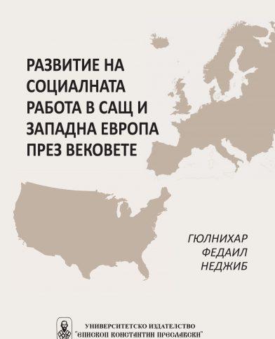 РАЗВИТИЕ НА СОЦИАЛНАТА РАБОТА В САЩ  И ЗАПАДНА ЕВРОПА ПРЕЗ ВЕКОВЕТЕ