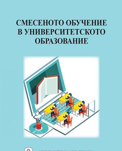 Смесеното обучение в университетското образование
