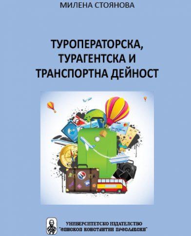 ТУРОПЕРАТОРСКА, ТУРАГЕНТСКА И ТРАНСПОРТНА ДЕЙНОСТ