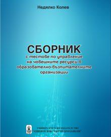 С Б О Р Н И К с тестове по управление на човешките ресурси в образователно-възпитателните организации