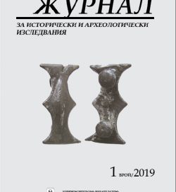 Журнал за исторически и археологически изследвания