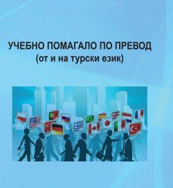 Учебно помагало по превод-(от и на турски език)