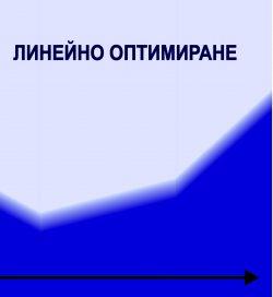 Линейно оптимиране