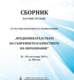 """Сборник научни трудове от научно-практическа конференция """"предизвикателствата на съвремието и качеството на образование"""""""