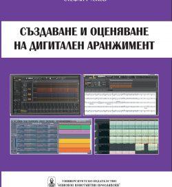 Създаване и оценяване на дигитален аранжимент