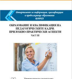 Образование и квалификация на педагогическите кадри. Приложно–практически аспекти част III
