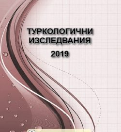 Туркологични изследвания 2019