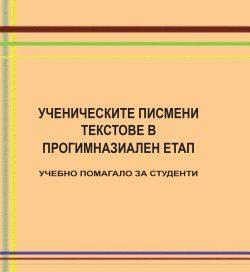 УЧЕНИЧЕСКИTE ПИСМЕНИ ТЕКСТОВЕ В ПРОГИМНАЗИАЛЕН ЕТАП