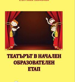 ТЕАТЪРЪТ В НАЧАЛEН ОБРАЗОВАТЕЛЕН ЕТАП
