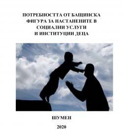 ПОТРЕБНОСТТА ОТ БАЩИНСКА ФИГУРА ЗА НАСТАНЕНИТЕ В СОЦИАЛНИ УСЛУГИ И ИНСТИТУЦИИ ДЕЦА