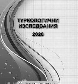 Туркологични изследвания 2020