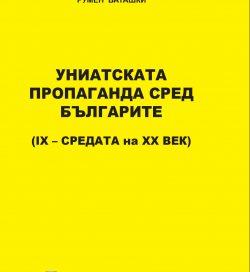 УНИАТСКАТА ПРОПАГАНДА СРЕД БЪЛГАРИТЕ (IX – СРЕДАТА на XX ВЕК)