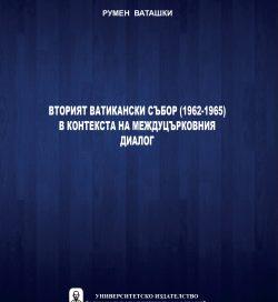 ВТОРИЯТ ВАТИКАНСКИ СЪБОР (1962-1965) В КОНТЕКСТА НА МЕЖДУЦЪРКОВНИЯ ДИАЛОГ