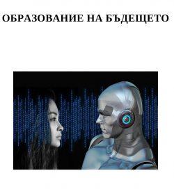 Образование на бъдещето