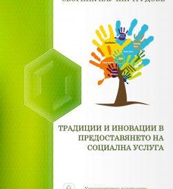 """""""Традиции и иновации в предоставянето на социална услуга"""""""