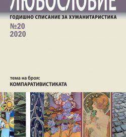 Любословие №20 2020