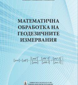 Математична обработка на геодезичните измервания