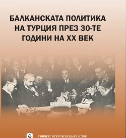 БАЛКАНСКАТА ПОЛИТИКА НА ТУРЦИЯ ПРЕЗ 30-ТЕ ГОДИНИ НА ХХ ВЕК