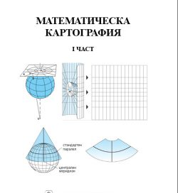 Математическа картография 1 част