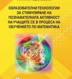 Образователни технологии за стимулиране на познавателната активност на учащите се в процеса на обучението по математика